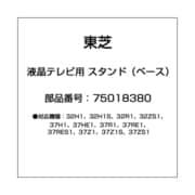 75018380 [液晶テレビ用 スタンド(ベース)]