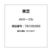 79105355 [AVケーブル]