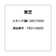 75012820 [スタンド(脚) 32C7000]
