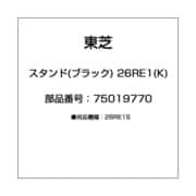 75019770 [スタンド(ブラック) 26RE1(K)]