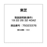 75023376 [取扱説明書(操作) 19 22 26 32 40A2]