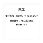 75033365 [支柱カバー(スタンド) 32J7 40J7]