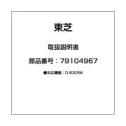 79104967 [取扱説明書]