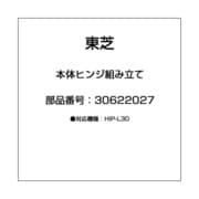30622027 [本体ヒンジ組み立て]