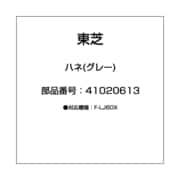 41020613 [ハネ(グレー)]