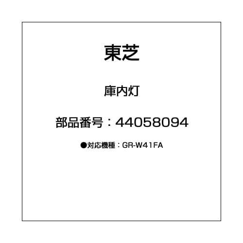 44058094 [庫内灯]