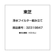32319847 [浄水フイルター組み立て]