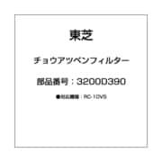 3200D390 [チョウアツベンフィルター]