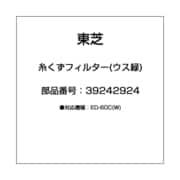 39242924 [糸くずフィルター(ウス緑)]