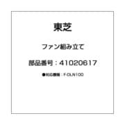 41020617 [ファン組み立て]