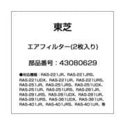 43080629 [エアコン用 エアフィルター 2枚入り]