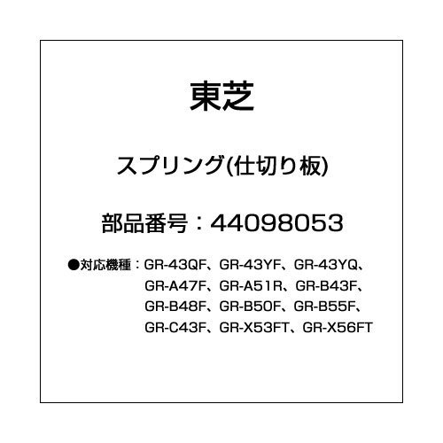 44098053 [冷蔵庫用 スプリング(仕切り板)]