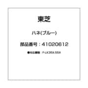 41020612 [ハネ(ブルー)]