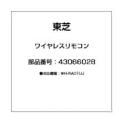 43066028 [ワイヤレスリモコン]