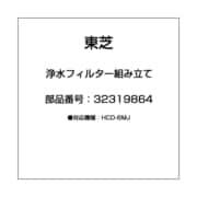 32319864 [浄水フィルター組み立て]