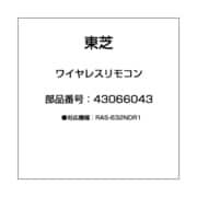 43066043 [ワイヤレスリモコン]
