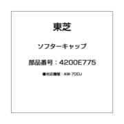 4200E775 [ソフターキャップ]