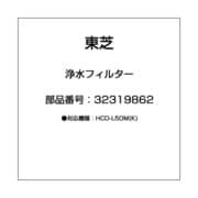 32319862 [浄水フィルター]