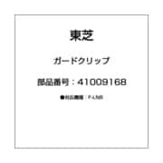 41009168 [ガードクリップ]