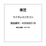 43066018 [ワイヤレスリモコン]