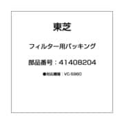 41408204 [フィルター用パッキング]