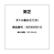 32302912 [ボトル組み立て(K)]