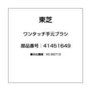 41451649 [ワンタッチ手元ブラシ]