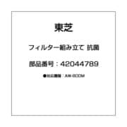 42044789 [フィルター組み立て 抗菌 糸くずフィルター]
