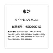 43066012 [エアコン用 リモコン]