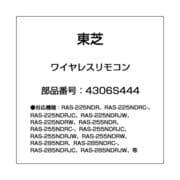 4306S444 [エアコン用 リモコン]