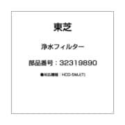 32319890 [浄水フィルター]