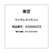 43066003 [ワイヤレスリモコン]