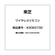 4306S732 [ワイヤレスリモコン]