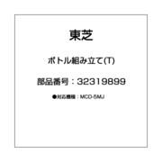32319899 [ボトル組み立て(T)]