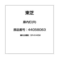 44058063 [庫内灯(R)]