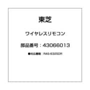 43066013 [ワイヤレスリモコン]