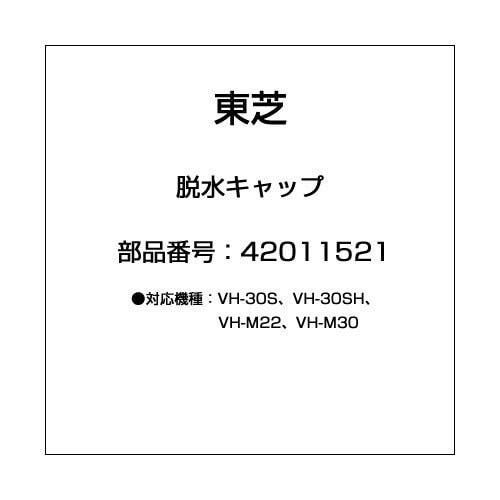 42011521 [二槽式洗濯機用 脱水キャップ]
