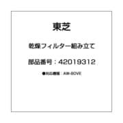 42019312 [乾燥フィルター組み立て]