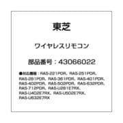 43066022 [エアコン用 リモコン]