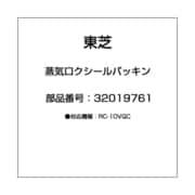 32019761 [蒸気口シールパッキン]