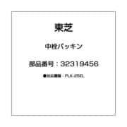 32319456 [中栓パッキン]
