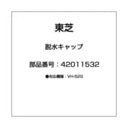 42011532 [脱水キャップ]