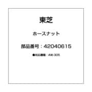 42040615 [ホースナット]