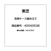 42042538 [洗剤ケース組み立て]