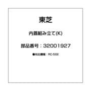 32001927 [内蓋組み立て(K)]