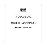 43032441 [ドレンニップル]