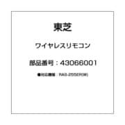 43066001 [ワイヤレスリモコン]