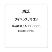 43066005 [ワイヤレスリモコン]
