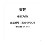 325GP005 [棚板(角皿)]