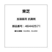 46442571 [加湿器用 抗菌剤]
